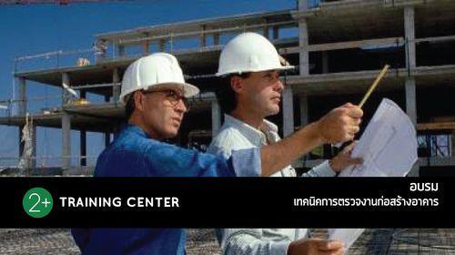 เทคนิคการตรวจงานก่อสร้างอาคาร, 8 July | AllEvents.in