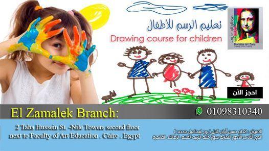 كورس الرسم للاطفال /  Drawing course for children, 28 January | Event in Cairo | AllEvents.in