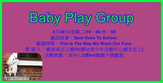Baby Play Group, 30 March | Event in Kaohsiung | AllEvents.in