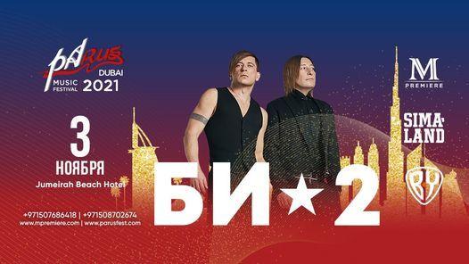 PaRus 2021: БИ-2 в Дубае / Bi-2 Live in Dubai, 3 November   Event in Dubai   AllEvents.in