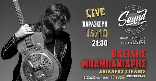 Βασίλης Μπαμπανιάρης Live @ Sound Bistro   Event in Athens   AllEvents.in