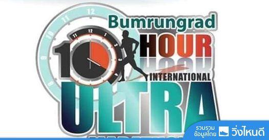 Suanpruek 99 10 Hour Ultramarathon, 1 May | Event in Bangkok | AllEvents.in