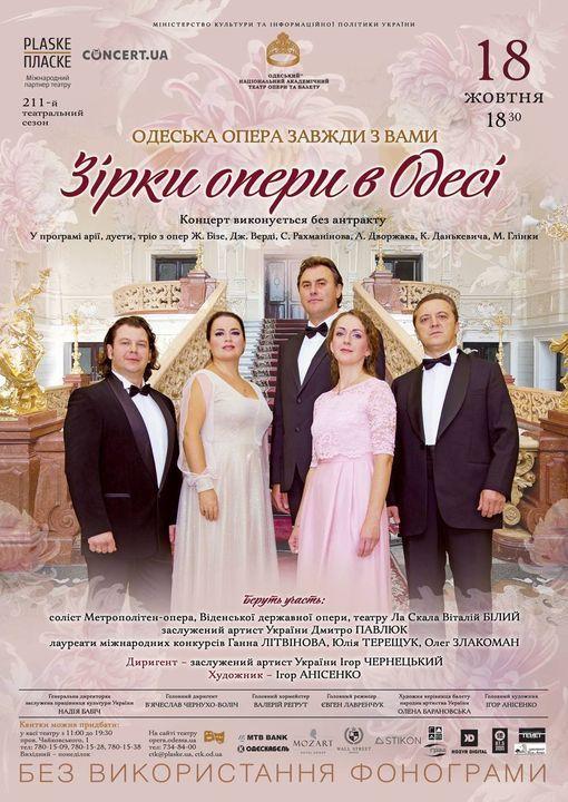 Концерт зірок оперної сцени, Одеська Опера / Odesa Opera, Odessa, 18 October