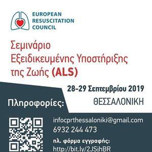 ALS Provider Course 28-29  2019