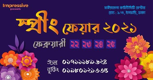 স্প্রিং ফেয়ার ২০২১, 22 February | Event in Mymensingh | AllEvents.in