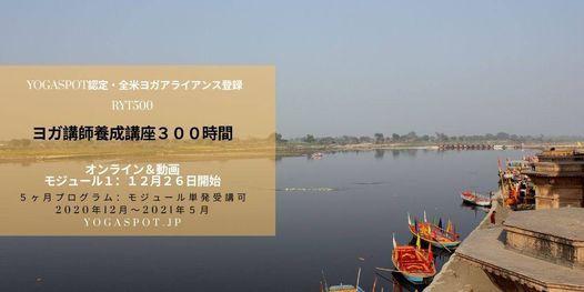 オンライン・ヨガ講師養成講座300時間・RYT500, 15 February | Online Event | AllEvents.in