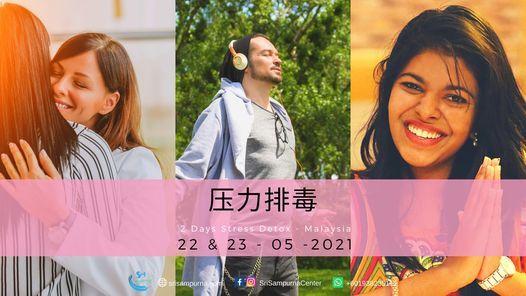 压力排毒 Stress Detox - Malaysia, 22 May | Event in Petaling Jaya | AllEvents.in