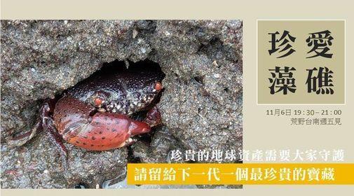 為什麼要搶救大潭藻礁?全台巡迴講座, 6 November | Event in Tainan | AllEvents.in
