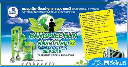 Bangplee Run  Minimarathon 2019