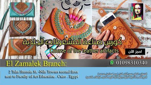 كورس صناعة المشغولات الجلدية / Course of the leather artifacts   Event in Helwan