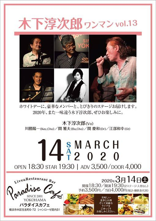 Paradise Cafe  vol.13White Day