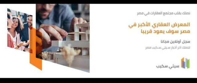 CITYSCAPE Egypt 2020, 4 November | Event in Helwan | AllEvents.in
