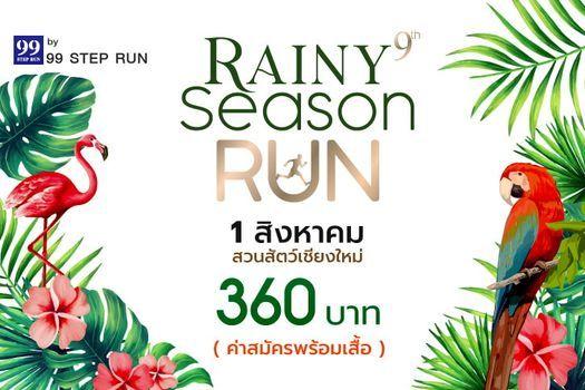 Rainy Season Run ครั้งที่ 9 (งานวิ่งในสวนสัตว์เชียงใหม่)