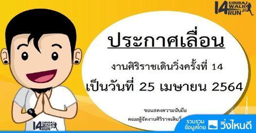 ศิริราชเดินวิ่งครั้งที่ 14, 25 April | Event in Bangkok | AllEvents.in