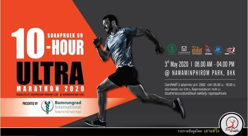 10-Hour Ultramarathon 2022 [เลื่อนครั้งที่2], 1 May | Event in Bangkok | AllEvents.in