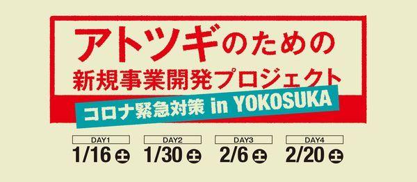 【全4日開催】コロナ緊急対策!アトツギのための新規事業開発プロジェクトin YOKOSUKA, 16 January