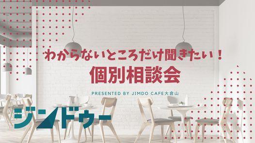 2021/4/13(火)Jimdo個別相談会@対面orZoom, 13 April | Event in Yokohama | AllEvents.in