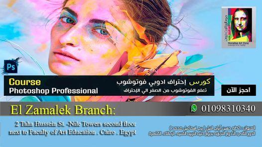 كورس احتراف ادوبي فوتوشوب / Course Photoshop professional, 7 March | Event in Ramadan 10 City