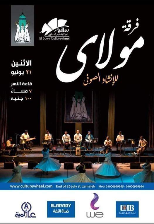 حفل فرقة مولاي للإنشاد الصوفي وعروض التنورة بساقية الصاوي - الزمالك, 21 June