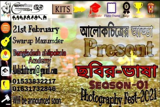 ছবির ভাষা, 28 May | Event in Dhaka | AllEvents.in