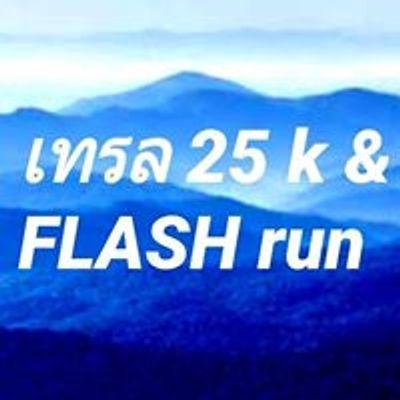 เทรล25k & FLASH run