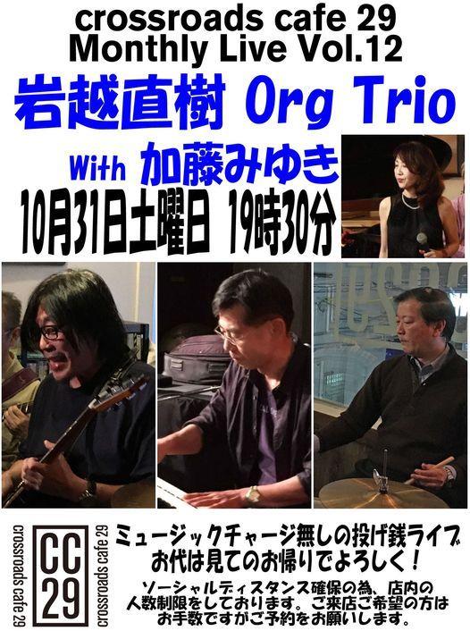Crossroads Live Vol.12 岩越直樹 Organ Trio with 加藤みゆき, 31 October   Event in Yokohama   AllEvents.in