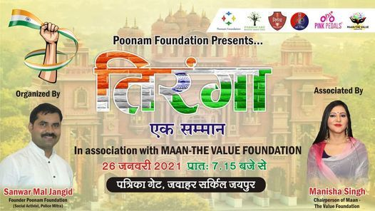 तिरंगा एक सम्मान Present By Poonam Foundation, 26 January | Event in Jaipur | AllEvents.in