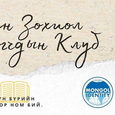 Writers club for Mongolian speakers