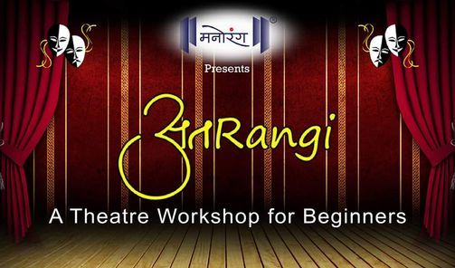 अतRangi - A Theatre Workshop for Beginners, 9 May | Event in Thane | AllEvents.in