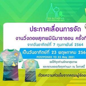 DOI Suthep Minimarathon 2021