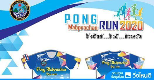 Pong Mabprachan run 2020