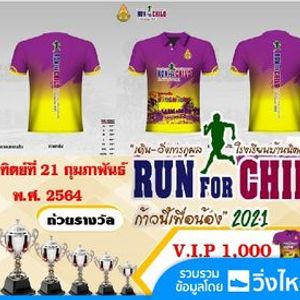 Run for Child  2021