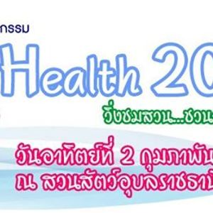 Run For Health 2020