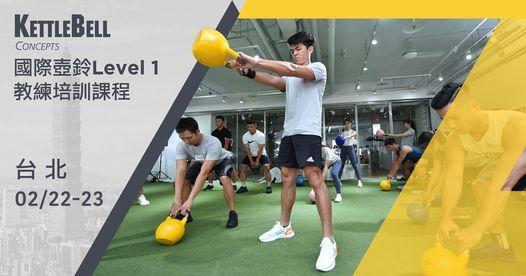 台北 / KettleBell Concepts (KBC)Level 1 國際壺鈴教練培訓課程, 22 February | Event in Taipei