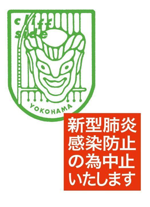 中止:Cliff Side Jazz Night by Swing Forest Orchestra 2020, 24 October | Event in Yokosuka | AllEvents.in