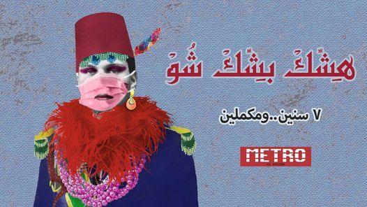 Hishik Bishik Show l هشك بشك شو, 4 December | Event in Hamra | AllEvents.in