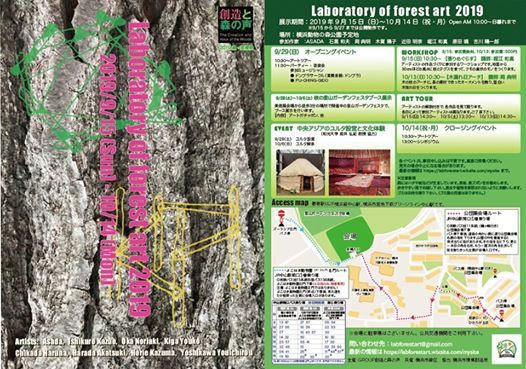 Laboratory of forest art 2019