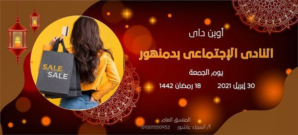 open day شهر رمضان و عيد الفطر 2021, 30 April | Event in Beheira | AllEvents.in