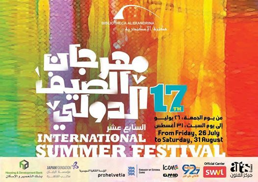- International Summer Festival 17