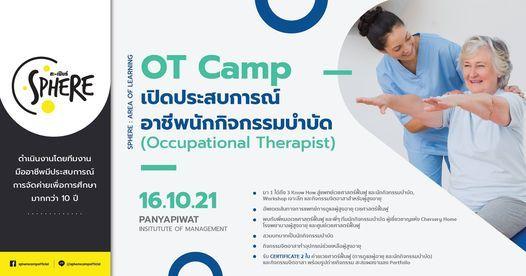 OT Camp เปิดประสบการณ์อาชีพนักกิจกรรมบำบัด (Occupational therapist), 16 October