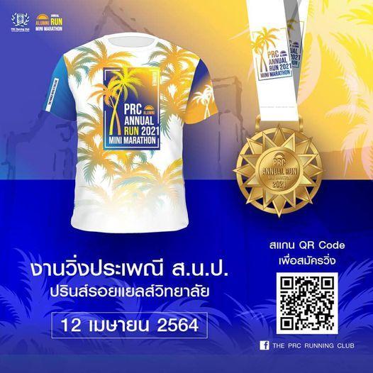 วิ่ง : P.R.C. Alumni Annual Run 2020&2021 Mini Marathon, 12 April | Event in Chiang Mai | AllEvents.in