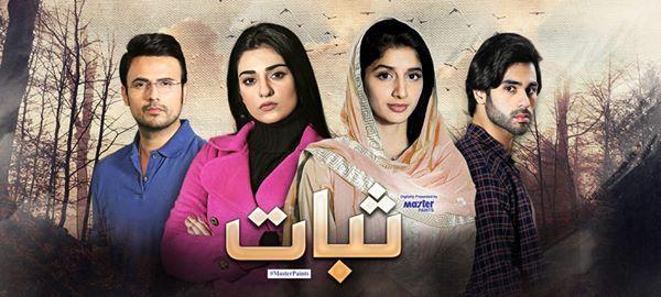 Sabaat (Drama Serial)