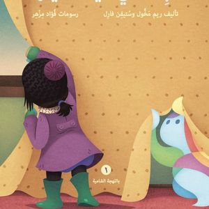 English-Arabic Storytime Online The Girl Who Lost Her Imagination