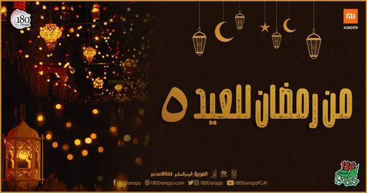 من رمضان للعيد ٥, 5 May | Event in Cairo | AllEvents.in