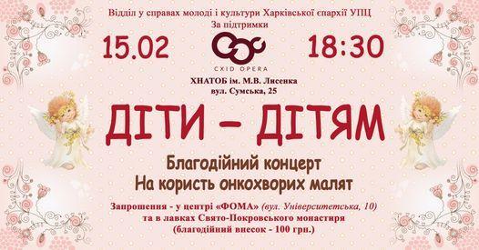 ДІТИ - ДІТЯМ. Благодійний концерт на користь онкохворих малят, 15 February