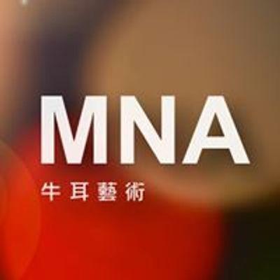 MNA 牛耳藝術