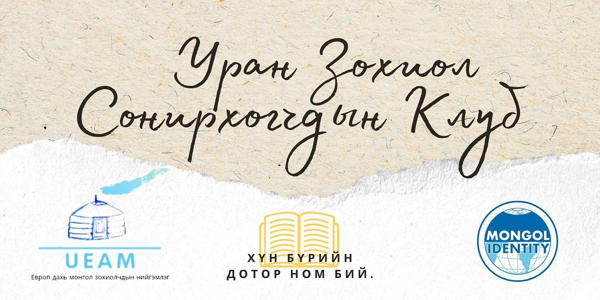 Writers' club for Mongolian speakers | Online Event | AllEvents.in