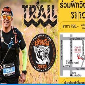 Trail Run by Seuxphen 2020