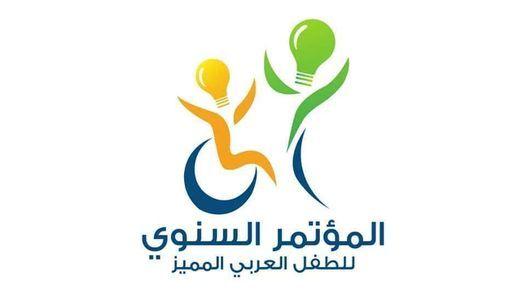 المؤتمر الثالث للطفل العربي المميز, 20 March   Event in Helwan   AllEvents.in