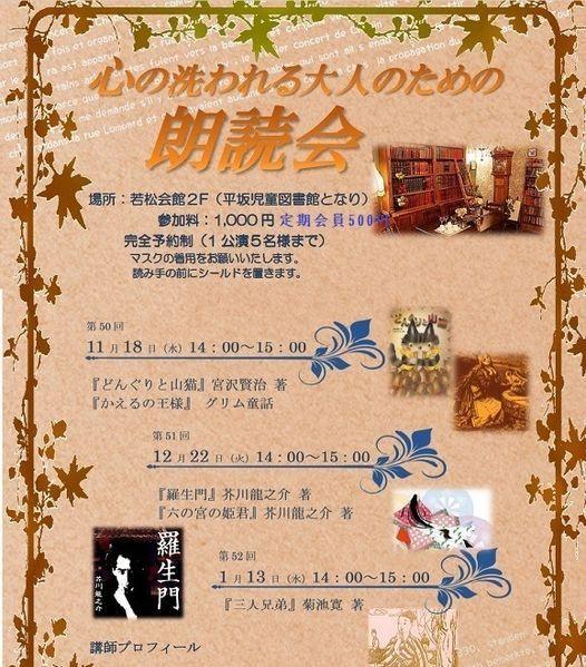 心の洗われる大人のための朗読会 | Event in Yokosuka | AllEvents.in